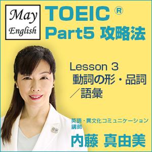 TOEIC_Part5_003-002